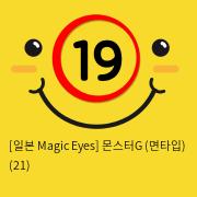 [일본 Magic Eyes] 몬스터G (면타입) (21)