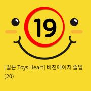 [일본 Toys Heart] 버진에이지 졸업 (20)