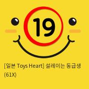 [일본 Toys Heart] 설레이는 동급생 (61X)