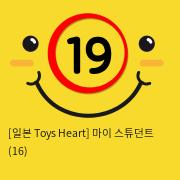 [일본 Toys Heart] 마이 스튜던트 (16)