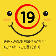 [홍콩 XUANAI] 이모션 AV 페어리 (4단스피드 7단진동) (핑크)