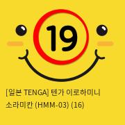 [일본 TENGA] 텐가 이로하미니 소라미칸 (HMM-03) (16)