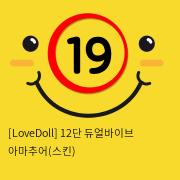 [LoveDoll] 12단 듀얼바이브 아마추어(스킨)