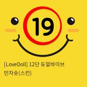 [LoveDoll] 12단 듀얼바이브 민자숏(스킨)