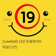 [LoveDoll] 12단 듀얼바이브 미남(스킨)