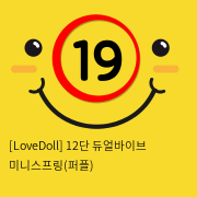 [LoveDoll] 12단 듀얼바이브 미니스프링(퍼플)