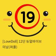 [LoveDoll] 12단 듀얼바이브 미남(퍼플)