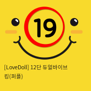[LoveDoll] 12단 듀얼바이브 킹(퍼플)