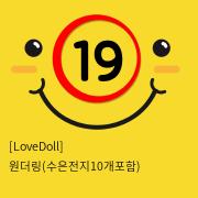 [LoveDoll] 원더링(수은전지10개포함)