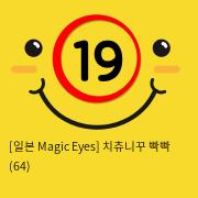 [일본 Magic Eyes] 치츄니꾸 빡빡 (64)