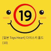 [일본 Toys Heart] 다이스키 홀드 (10)