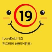 [LoveDoll] 비즈 핸드러버-(클리어핑크)