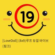 [LoveDoll] (8x9)루프 듀얼 바이브 (핑크)