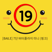 [BAILE] 7단 버터플라이 미니 (핑크)