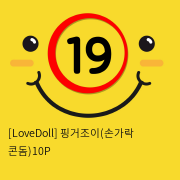 [환상의 기술-GSPOT/클리토리스자극] 핑거조이(손가락 콘돔)10P