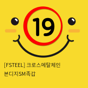 [FSTEEL] 크로스메탈체인 본디지SM족갑