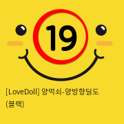 [LoveDoll] 양먹쇠-양방향딜도 (블랙)
