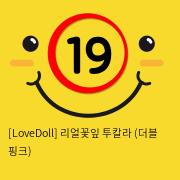 [LoveDoll] 리얼꽃잎 투칼라 (더블 핑크)