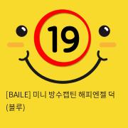 [BAILE] 미니 방수캡틴 해피엔젤 덕 (블루)