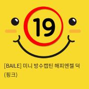 [BAILE] 미니 방수캡틴 해피엔젤 덕 (핑크)