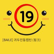 [BAILE] 귀두진동캡틴 (핑크)
