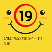 [BAILE] 피스톤캡틴(롤러) 나비 (핑크)