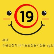 AG3 수은건전지(바이브링진동기전용-ag3/LR41)