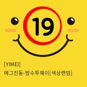 [YIMEI] 에그진동-방수투웨이[색상랜덤]
