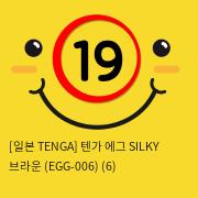 [일본 TENGA] 텐가 에그 SILKY 브라운 (EGG-006) (6)