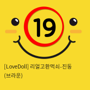 [LoveDoll] 리얼고환먹쇠-진동 (브라운)