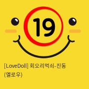 [LoveDoll] 회오리먹쇠-진동 (옐로우)