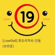 [LoveDoll] 회오리먹쇠-진동 (브라운)