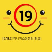 [BAILE] 미니피스톤캡틴(핑크)
