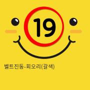 벨트진동-회오리(갈색)