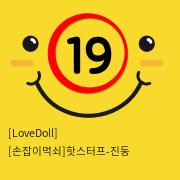 [LoveDoll] [손잡이먹쇠]핫스터프-진동