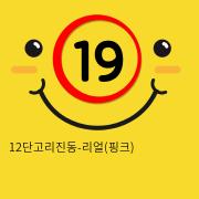 12단고리진동-리얼(핑크)