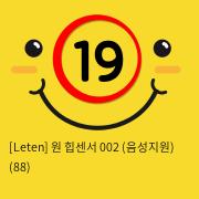 [Leten] 원 힙센서 002 (음성지원) (88)