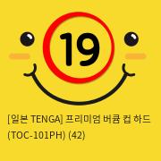 [일본 TENGA] 프리미엄 버큠 컵 하드 (TOC-101PH) (42)