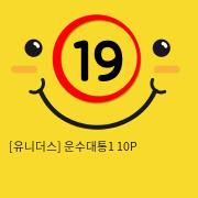 [유니더스] 운수대통1 10P