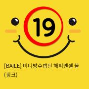 [BAILE] 미니방수캡틴 해피엔젤 볼 (핑크)