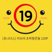 [유니더스] 지브라 초박형콘돔 120P