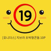 [유니더스] 지브라 초박형콘돔 10P