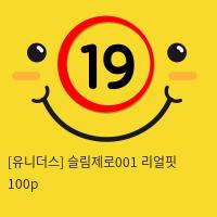 [유니더스] 슬림제로001 리얼핏 100p