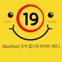 [Blushfun] 조이 립스틱 바이브 (레드)