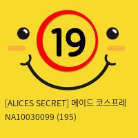 [ALICES SECRET] 메이드 코스프레 NA10030099 (195)