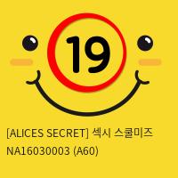 [ALICES SECRET] 섹시 스쿨미즈 NA16030003 (A60)