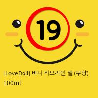 [LoveDoll] 바니 러브라인 젤 (무향) 100ml