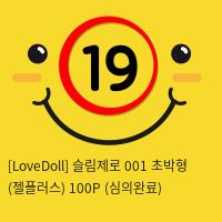 [LoveDoll] 슬림제로 001 초박형 (젤플러스) 100P (심의완료)
