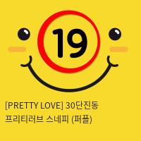 [PRETTY LOVE] 30단진동 프리티러브 스네피 (퍼플)