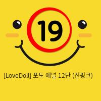[LoveDoll] 포도 애널 12단 (진핑크)